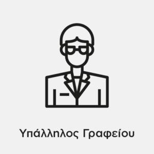 idealpress υπάλληλος γραφείου